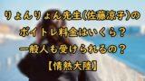 藤野智也 マツコ会議